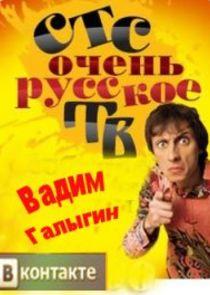 Очень русское ТВ