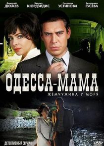 Одесса-мама-12127