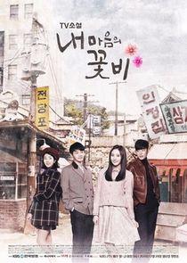 TV Novel: My Minds Flower Rain