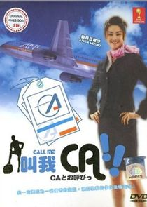 Call Me CA!