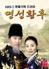 Empress Myung Sung