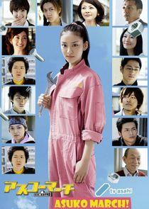 Asukô mâchi: Asuka kôgyô kôkô monogatari