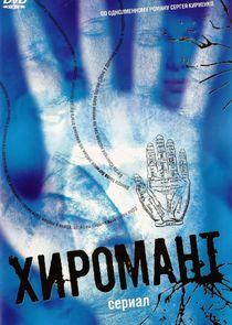 Хиромант 2: Линии судеб