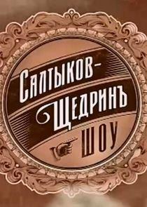 Салтыков-Щедрин шоу