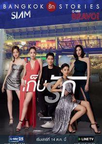 Bangkok Rak Stories: Gep Ruk