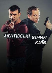 Ментовские войны. Киев