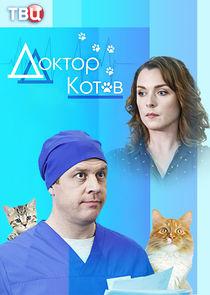 Доктор Котов