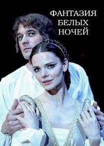 Ромео и Джульетта холодной войны