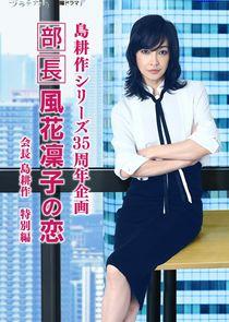 Manager Rinko Kazehana's Love