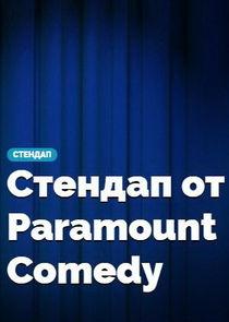 Стендап от Paramount Comedy