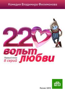 220 вольт любви-38341