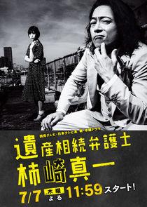 Inheritance Lawyer Shinichi Kakizaki