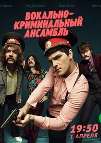 Вокально-криминальный ансамбль