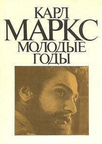 Карл Маркс. Молодые годы