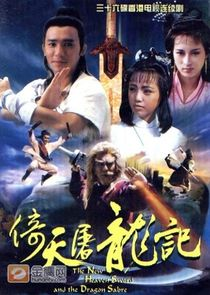 The New Heaven Sword and the Dragon Sabre (1986)