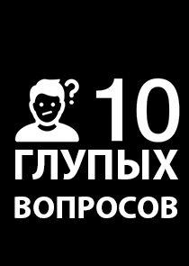 10 глупых вопросов-38857