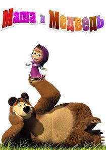 Маша и медведь-10540