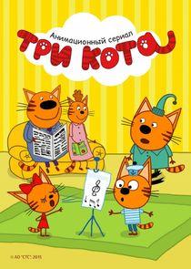 Три кота-10446