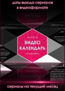 Видеокалендарь по версии Seasonvar.ru-18462