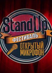Stand Up: фестиваль