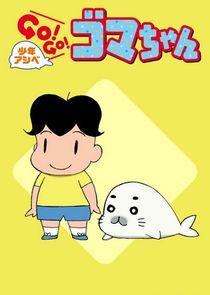 Shonen Ashibe GO! GO! Goma-chan-15336