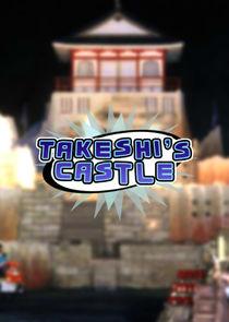 Замок Такеши