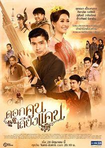 Dok Kun Sieng Kaen-41139