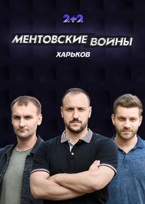 Ментовские войны. Харьков