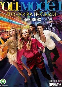 Супермодель по-украински