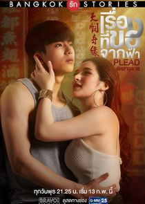 Bangkok Love Stories 2: Plead