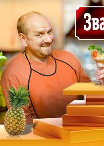 Званый ужин-22263