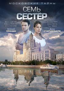 Московские тайны. Опасный переплёт