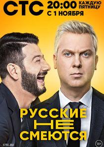 Русские не смеются-43029