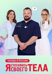 Я стесняюсь своего тела. Россия
