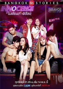 Бангкокские истории любви 2: Невинность-36450