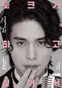 Lee Dong Wook Wants to Talk