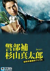 Keibuho Sugiyama Shintarô: Kichijôjisho Jiken File