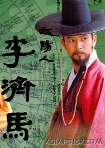 A Pioneer, Lee Che Ma-14905
