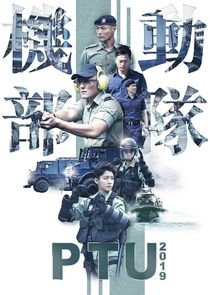 Police Tactical Unit 2019