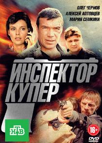Инспектор Купер. Невидимый враг / Инспектор Купер-3