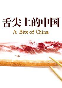 A Bite of China-32610