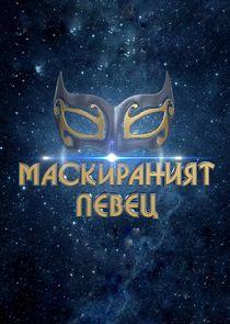 Певец в маске: Болгария-42189