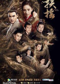 Легенда о Фу Яо