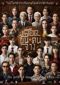 Luead Khon Kon Jang
