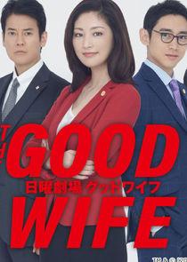 Хорошая Жена