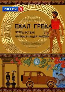 Ехал грека. Путешествие по настоящей России