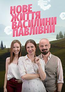 Нове життя Василини Павлівни