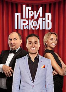 Ігри Приколів-30770