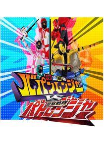 Kaitô Sentai Rupanrenjâ tai Keisatsu Sentai Patorenjâ