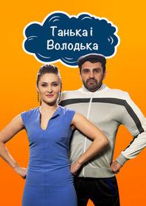 Танька і Володька-36882
